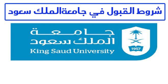 شروط القبول في جامعة الملك سعود شروط عربية