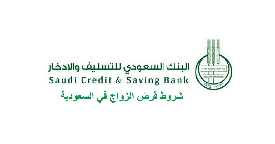 شروط قرض الزواج في السعودية