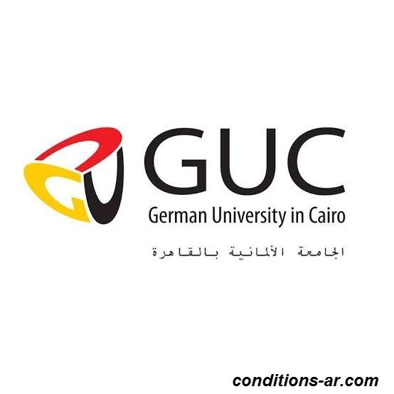 الجامعة الالمانية بالقاهرة شروط القبول .