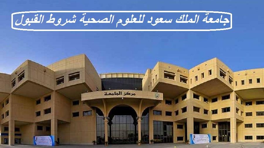 جامعة الملك سعود للعلوم الصحية شروط القبول