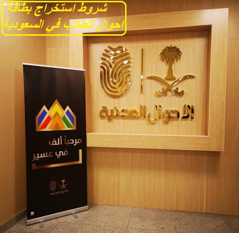 شروط استخراج بطاقة احوال للطلاب في السعودية