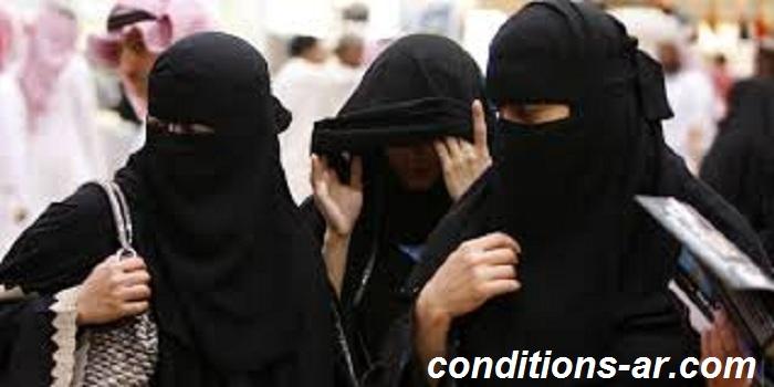 شروط استخراج بطاقة احوال للنساء المتزوجات في السعودية
