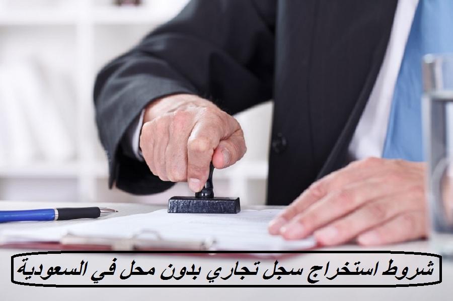 شروط استخراج سجل تجاري بدون محل في السعودية