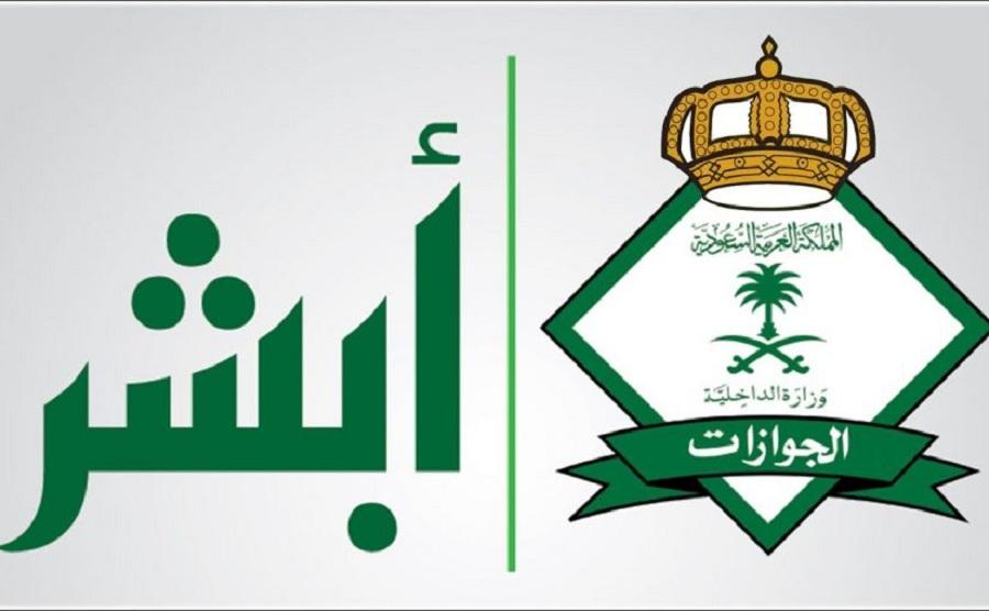 شروط الاستقدام في السعودية
