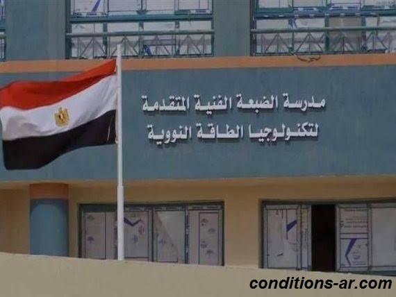 شروط الالتحاق بمدرسة الضبعة النووية في مصر ،