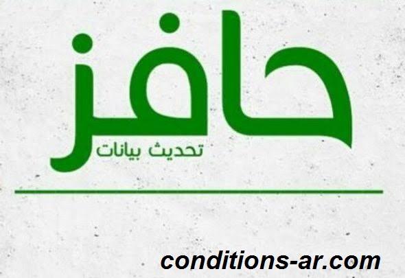شروط التسجيل في حافز بالسعودية