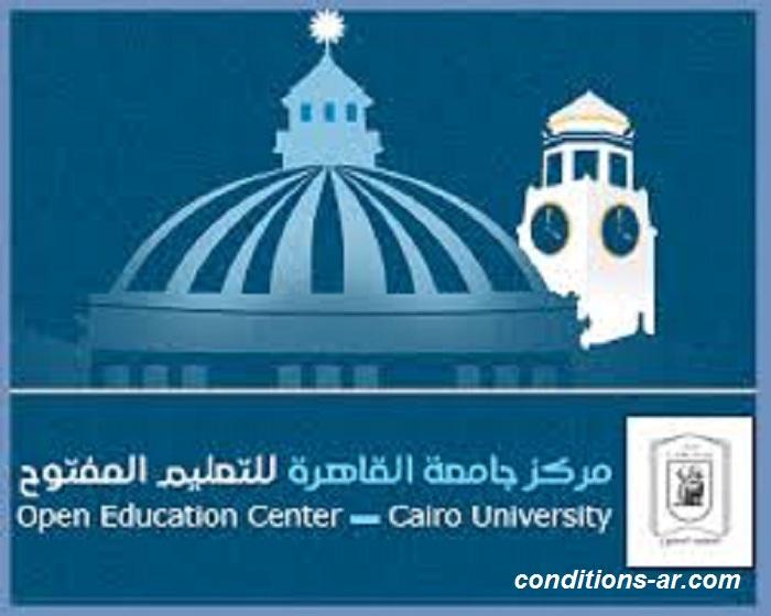 شروط التعليم المفتوح جامعة الإسكندرية