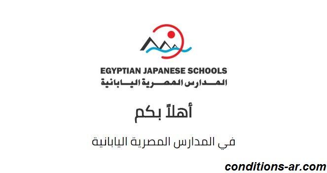 شروط التقديم للمدارس اليابانية