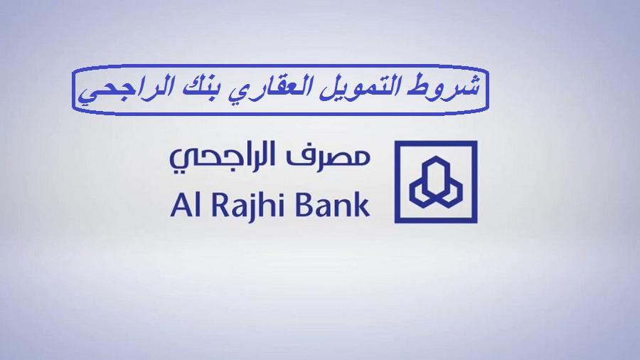 شروط التمويل العقاري بنك الراجحي