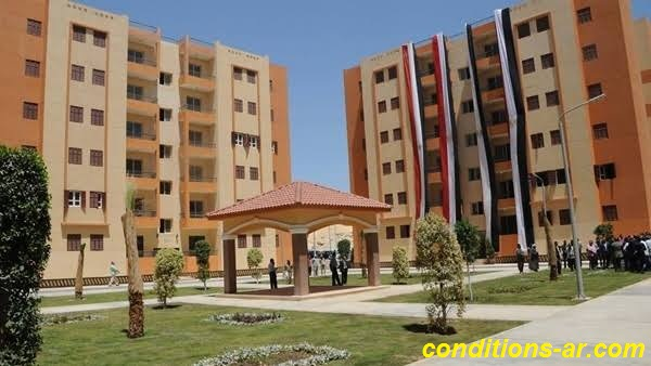 شروط التمويل العقاري في بنك الاسكان والتعمير في مصر