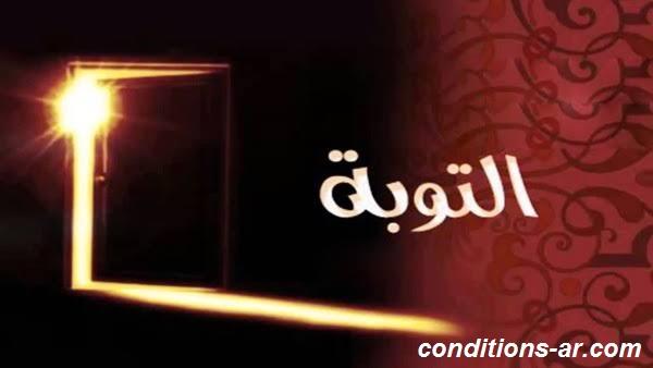 شروط التوبة في مصر