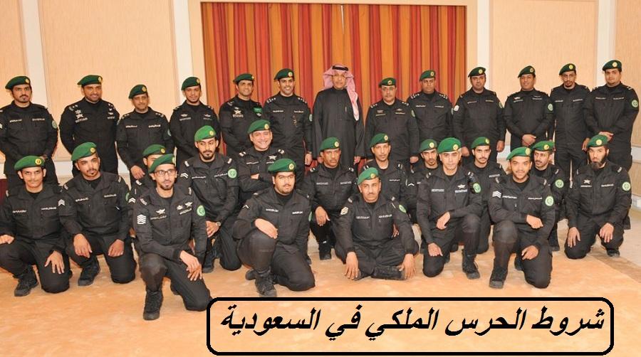 شروط الحرس الملكي في السعودية