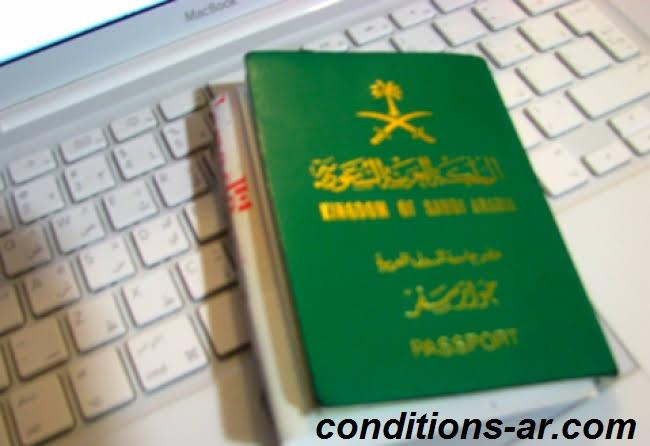 شروط الحصول على الجنسية السعودية .