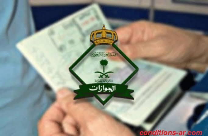 شروط الخروج النهائي في السعودية .