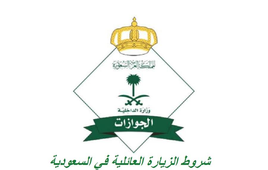 شروط الزيارة العائلية في السعودية
