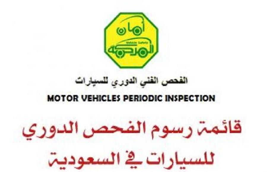 شروط الفحص الدوري في السعودية شروط عربية