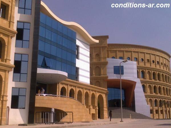 شروط القبول في جامعة المستقبل شروط عربية