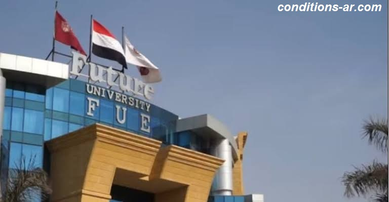 شروط القبول في جامعة المستقبل مصر