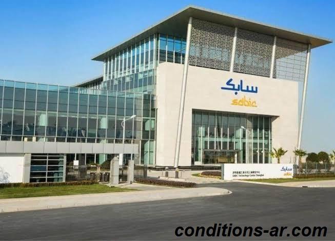 شروط القبول في سابك لخريجي الثانوية في السعودية