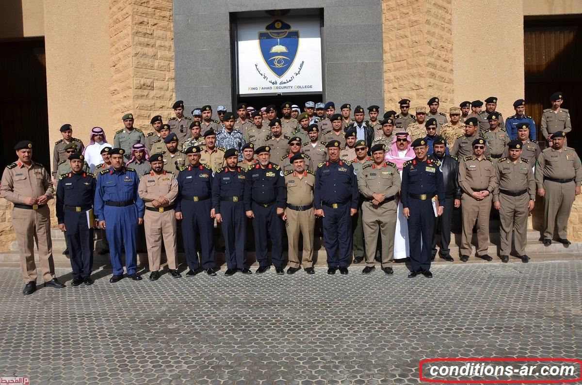 شروط القبول في كلية الملك فهد الامنية لخريجي الثانوية