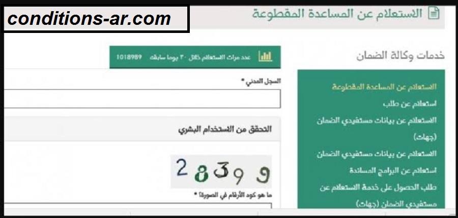شروط المساعدة المقطوعة في السعودية
