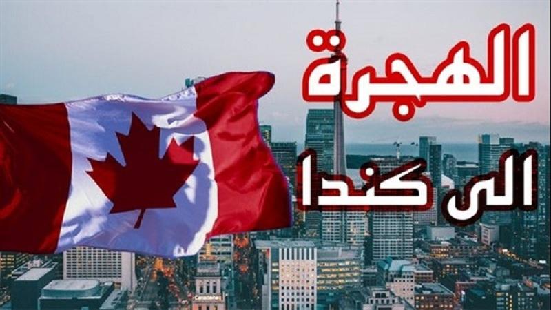 شروط الهجرة إلى كندا من السعودية