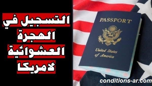 شروط الهجرة الى أمريكا في مصر