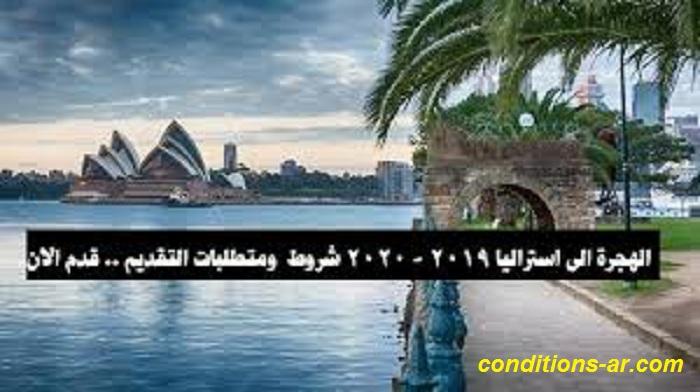 شروط الهجرة الى استراليا في مصر