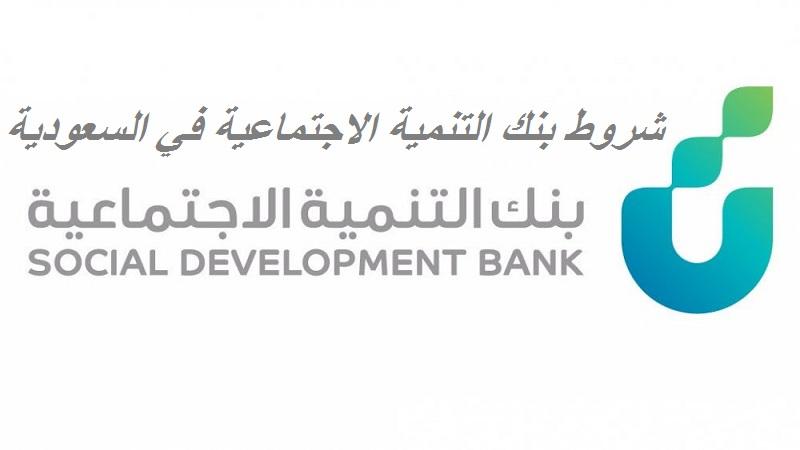 شروط بنك التنمية الاجتماعية في السعودية