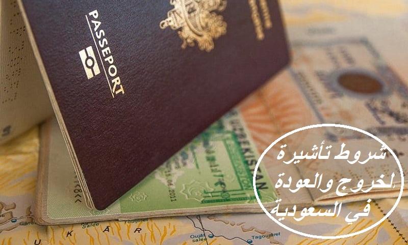 شروط تأشيرة الخروج والعودة في السعودية