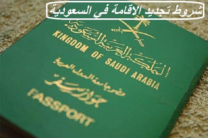 شروط تجديد الاقامة في السعودية