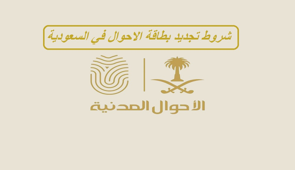 شروط تجديد بطاقة الاحوال في السعودية