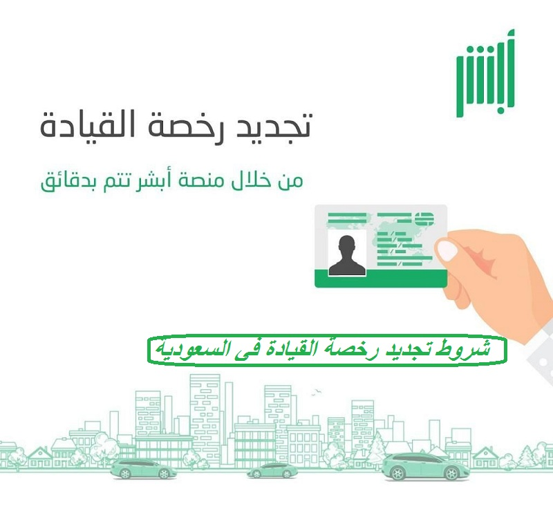 شروط تجديد رخصة القيادة في السعودية