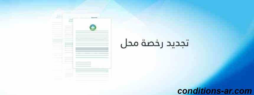 شروط تجديد رخصة محل في السعودية