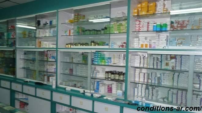 شروط ترخيص صيدلية في مصر .