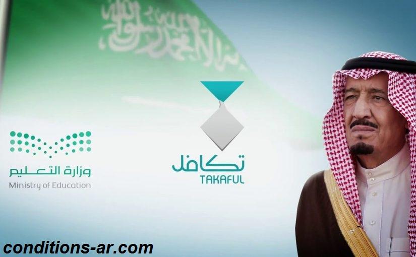 شروط تكافل للطلاب في السعودية