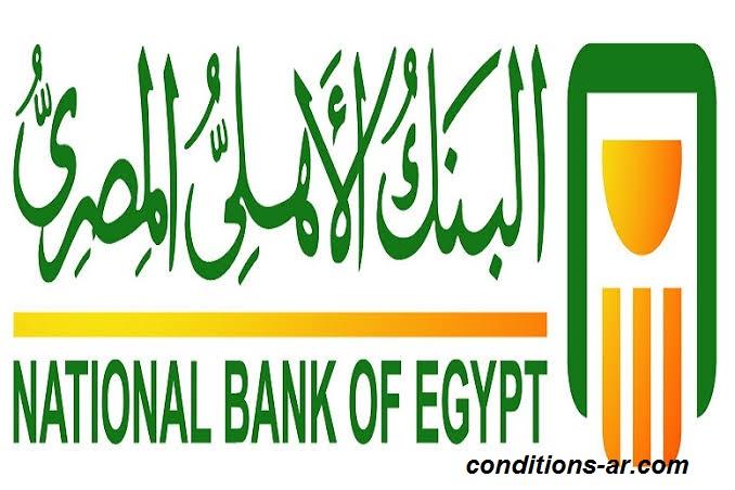 شروط تمويل المشروعات الصغيرة من البنك الاهلى المصرى في مصر .
