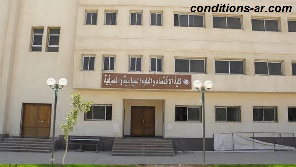 شروط دخول كلية اقتصاد وعلوم سياسية في مصر