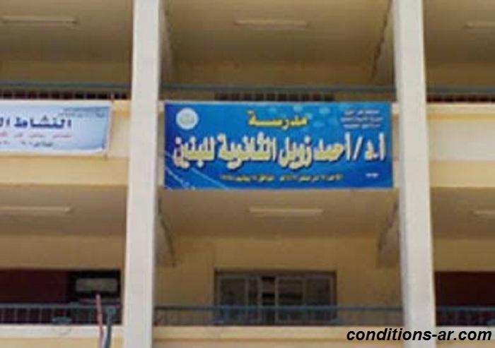 شروط دخول مدرسة احمد زويل الثانوية في مصر .
