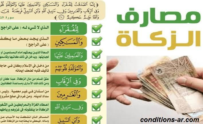 شروط زكاة المال في مصر .