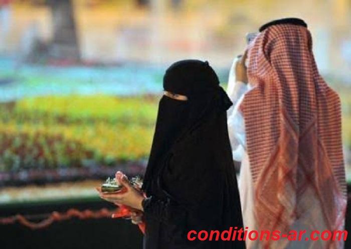 شروط زواج السعودية من اجنبي .
