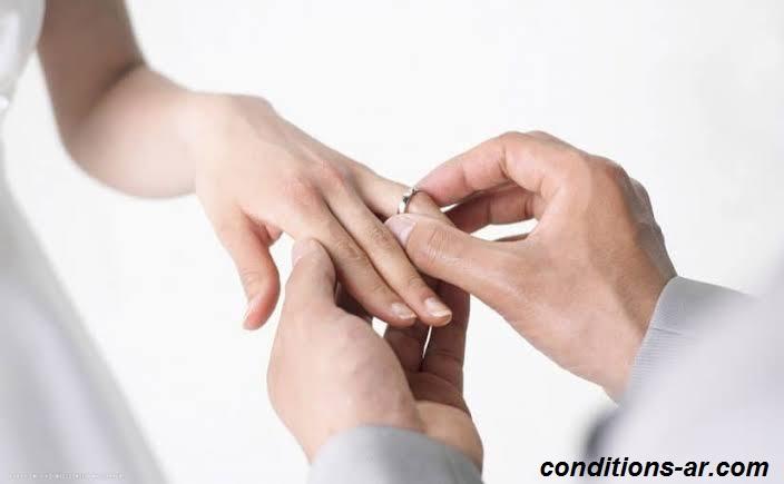 شروط زواج السعودي من اجنبية وزارة الداخلية .