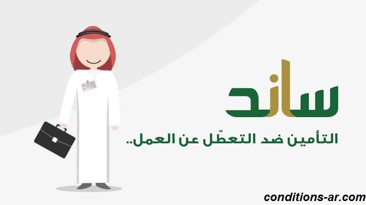 شروط ساند في السعودية
