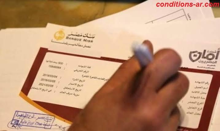 شروط شهادة امان في مصر