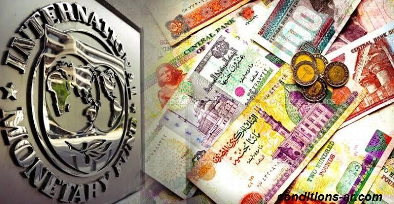 شروط صندوق النقد الدولي في مصر
