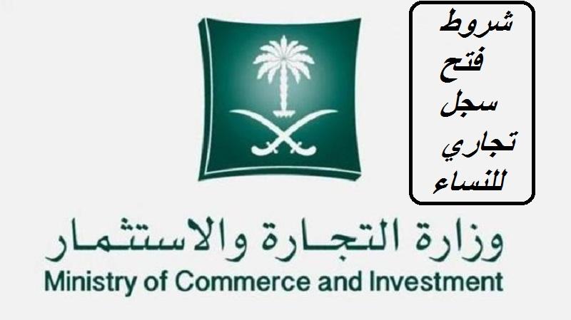 شروط فتح سجل تجاري للنساء شروط عربية