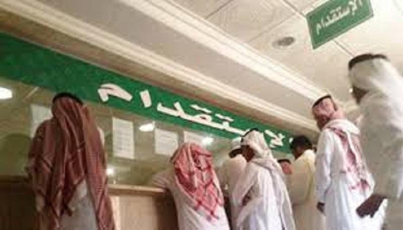 شروط فتح مكتب استقدام في السعودية