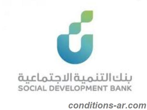 شروط قرض الترميم في السعودية