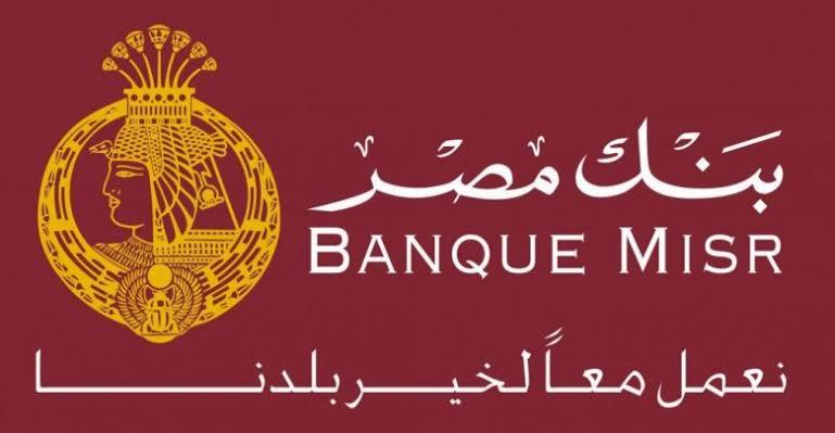 شروط قرض بنك مصر