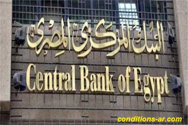 شروط مبادرة البنك المركزى لتمويل المشروعات الصغيرة في مصر